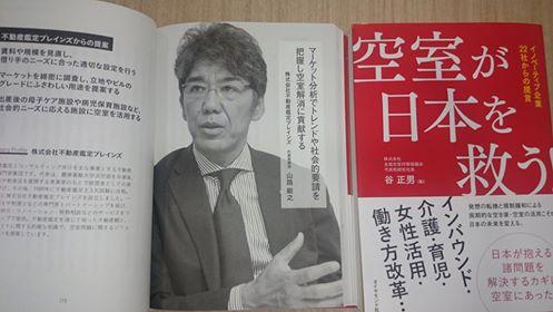 空室が日本を救う